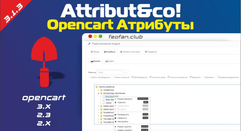 Attribut&co! Opencart Атрибуты