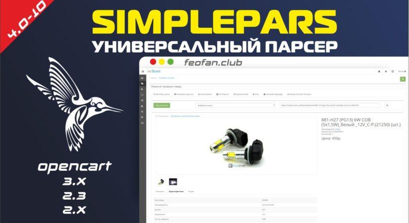 SimplePars Универсальный парсер для ИМ v.4.0-10_beta_NULL