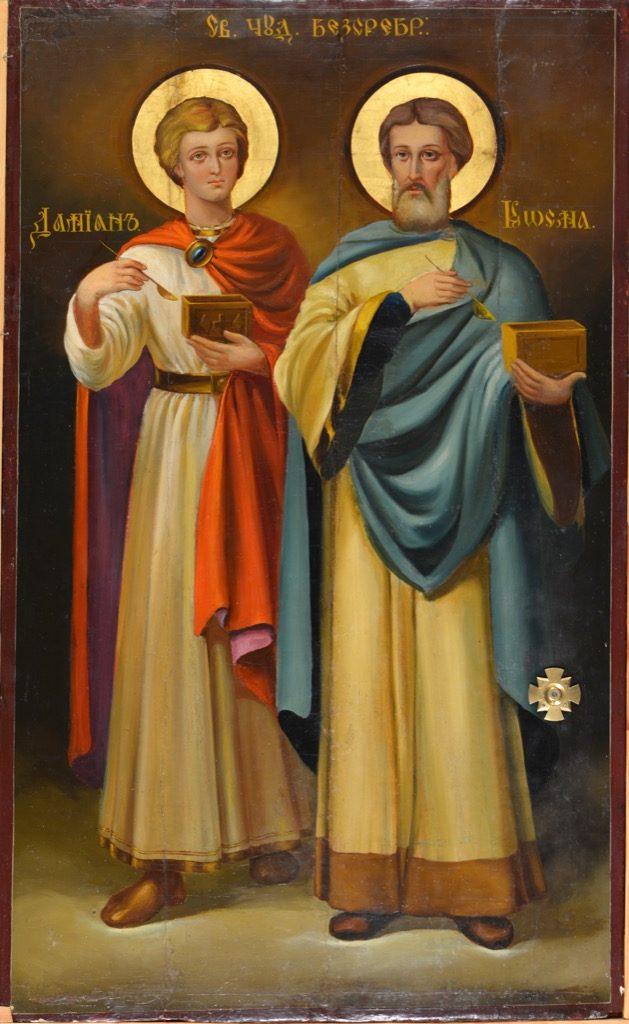 Святии безсребренницы и чудотворцы Косма и Дамиан в Риме пострадавшие