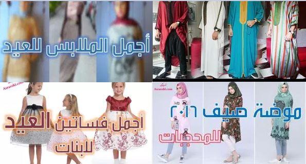 5600d9b592138 تشكيلة حصرية جديدة من ملابس العيد 2016-2017 – فاس نيوز – موقع الجهة ...