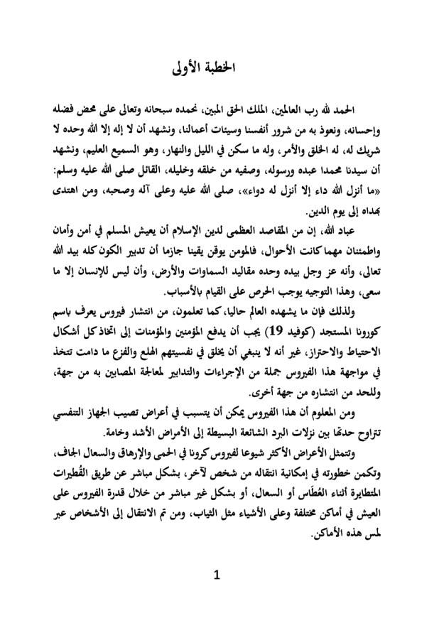 خطبة موحدة ليوم الجمعة 13 مارس بجميع مساجد المملكة وهذا نصها