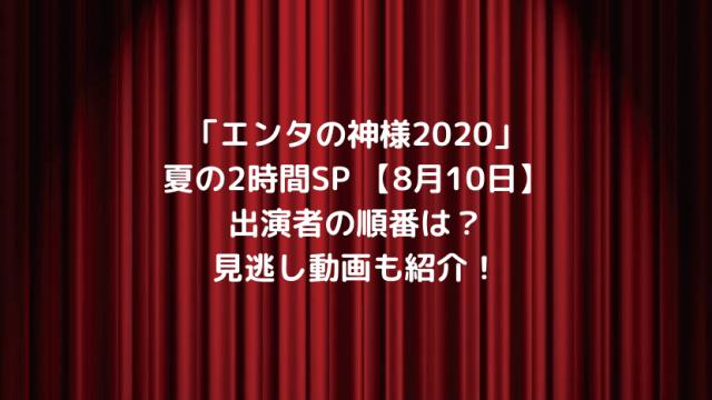 8/10エンタの神様2020タイムテーブル出演者順番は?見逃し動画も紹介!