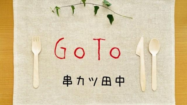 串カツ田中GoToイート予約でポイントがもらえるサイト一覧!ぐるなびやホットペッパーは?