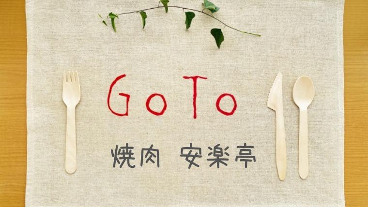 安楽亭でGoToイートポイントがもらえる予約サイト一覧!プレミアム付食事券は使える?