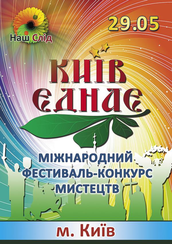 Міжнародний хореографічний фестиваль «Київ Єднає».
