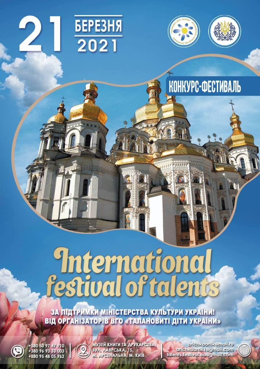 """21.03.2021! """"INTERNATIONAL FESTIVAL OF TALENTS"""". Запрошуємо на міжнародний фестиваль-конкурс класичної музики, пісні та декоративно-прикладного мистецтва! м.Київ."""
