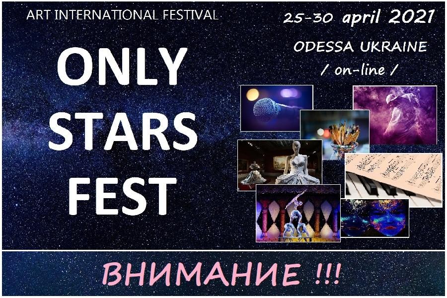 """ONLY STARS FEST V"" / 17-20 апреля 2021 / ДИСТАНЦИОННО /"