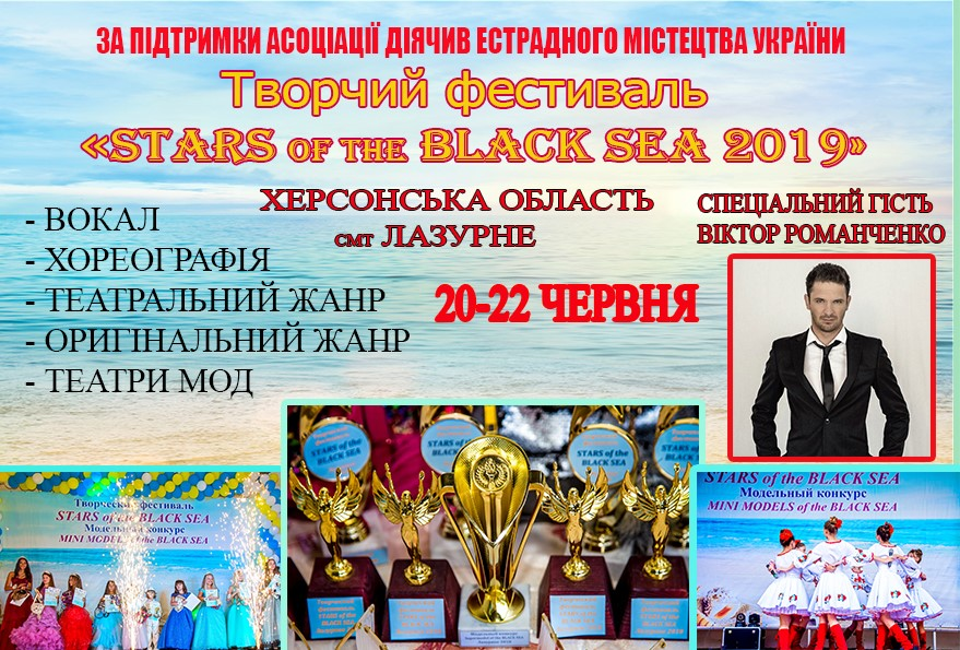 STARS of the BLACK SEA 2019