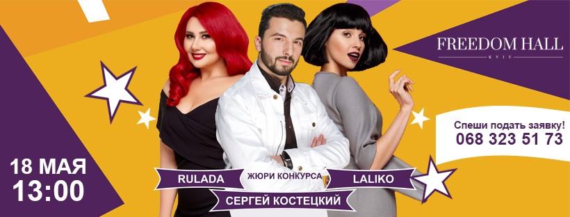 """Вокальный конкурс """"KIDS KARAOKE BATTLE"""""""