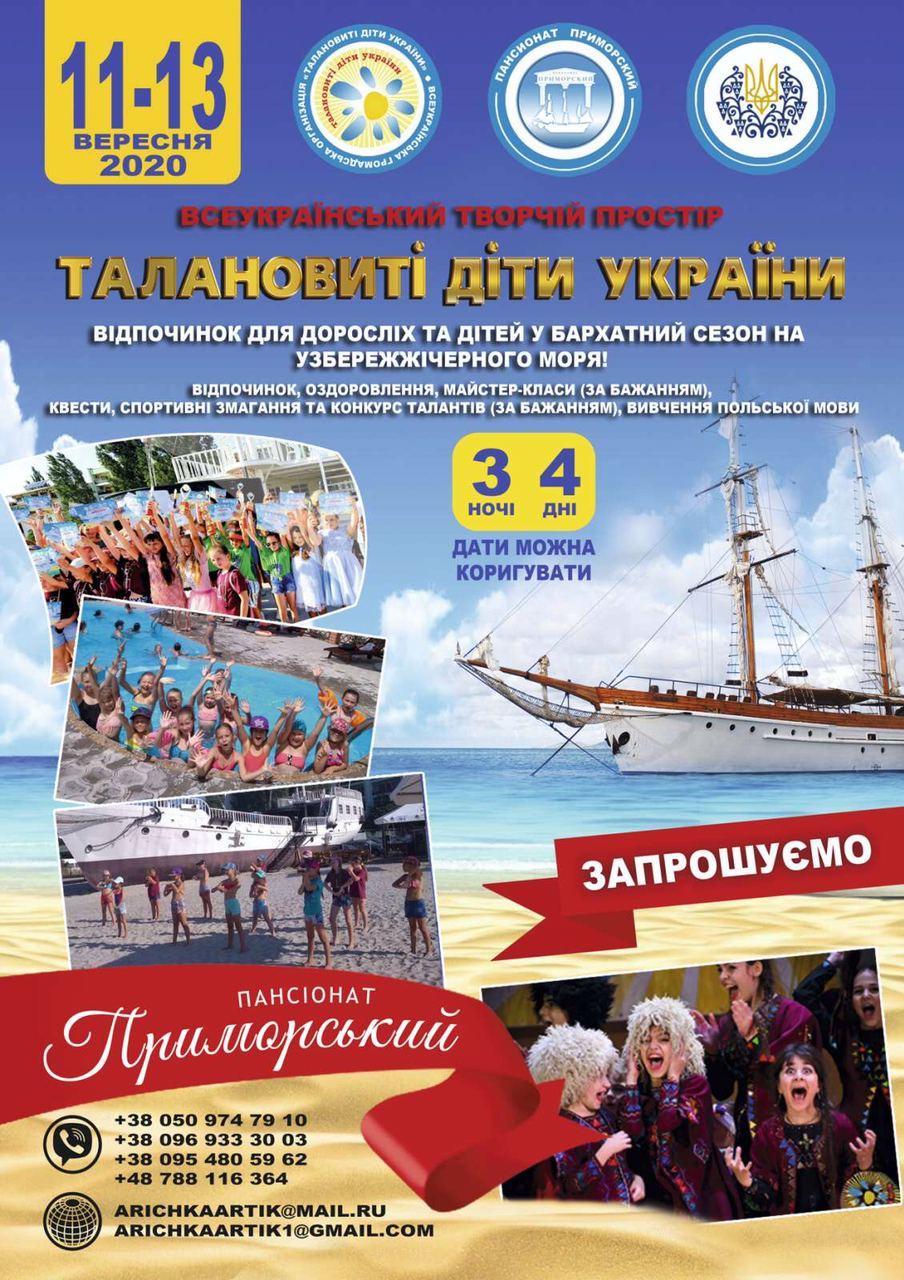 """11-13.09.2020 """"Талановиті діти України"""" на узбережжі Чорного моря! ТВОРЧА ЗУСТРІЧ, ВІДПОЧИНОК, МАЙСТЕР-КЛАСИ, ОЗДОРОВЛЕННЯ, РОЗВАЖАЮЧА ПРОГРАМА ТА БАГАТО ІНШОГО! Участь також можна прийняти ONLINE!"""