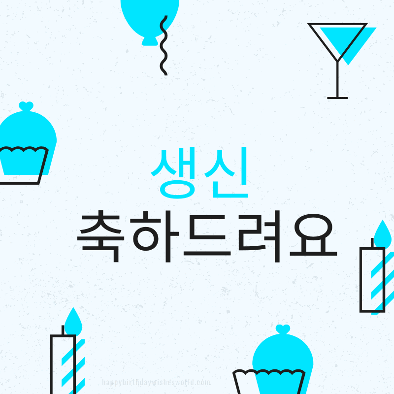 Happy Birthday In Korean Korean Birthday Wishes And Customs 2021
