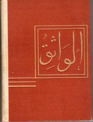 Vathek cover