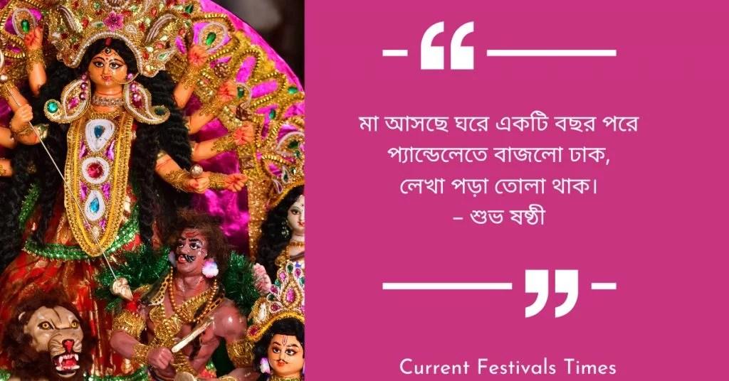 Durga Puja Images Quotes Bengali