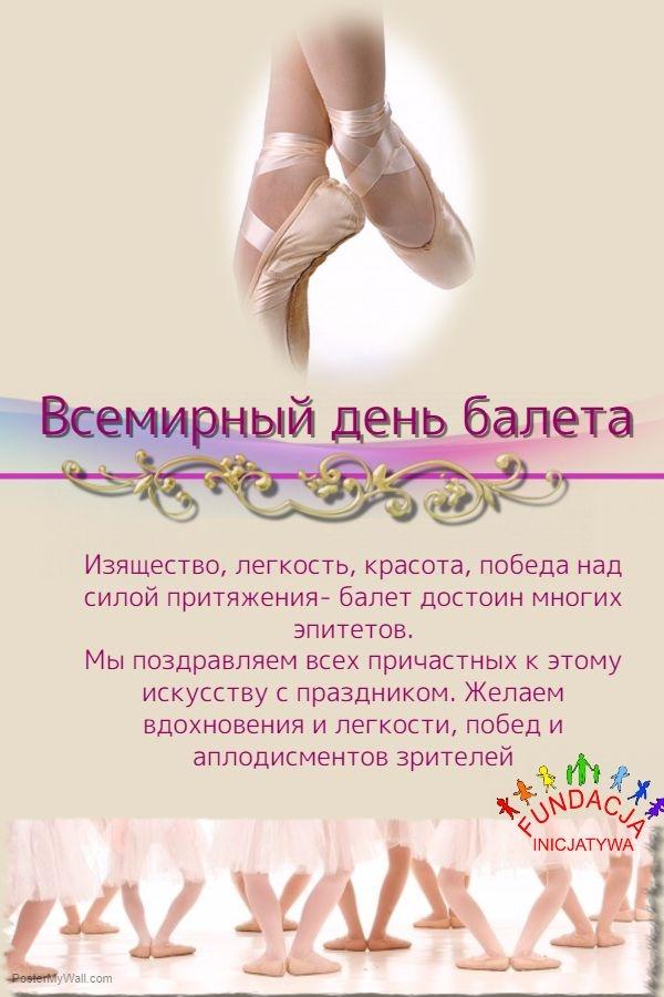 поздравление ко дню балета нече