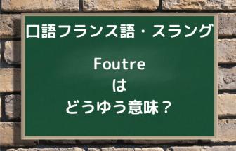 口語フランス語・スラング:Foutre