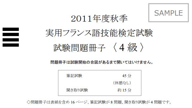 2011年秋季の実用フランス語技能検定試験「筆記試験問題冊子<4級>」