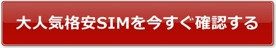 UQモバイル/◆ゲーム/リンクス/191208