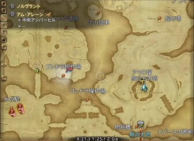 周辺マップ:復興用の大蜥蜴