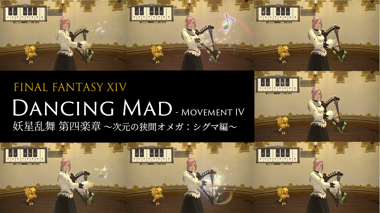 "FFXIV 妖星乱舞 ""Dancing Mad"" Movement IV (Bard Performance) [楽器演奏で多重録音]"