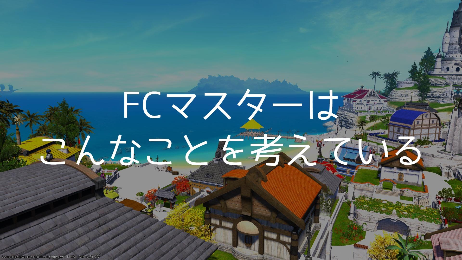 ファインダー Ff14 コミュニティ