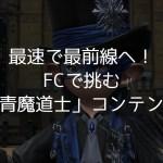 最速で最前線へ!FCで挑む「青魔道士」コンテンツ(5.45版)