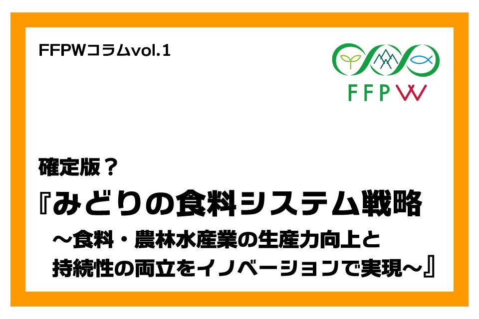 FFPWコラムvol.1「確定版?『みどりの食料システム戦略』」
