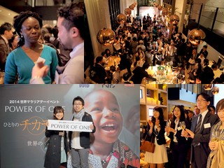 """2014 World Malaria Day Event—""""POWER OF ONE"""""""