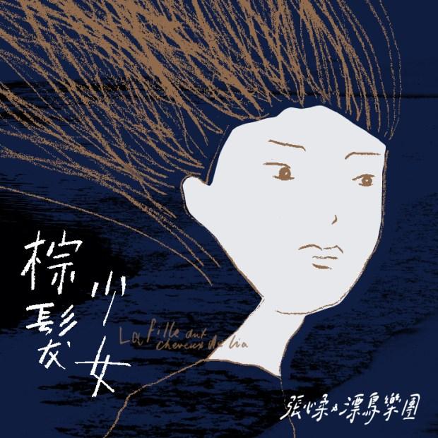 棕髮少女_CD封面