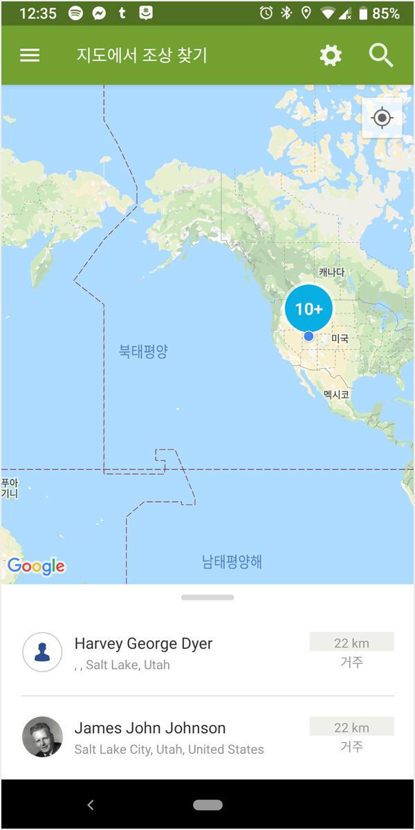 안드로이드에 있는 '세계 지도에서 조상 찾기'