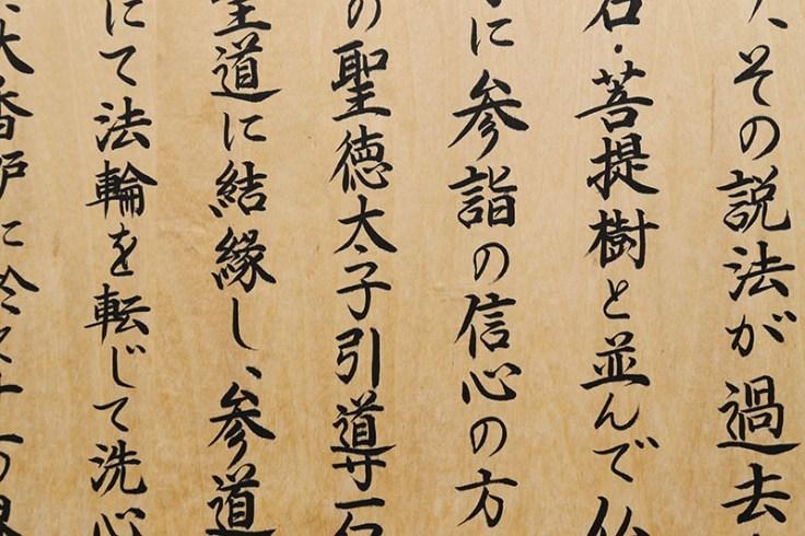 japanese kanji.
