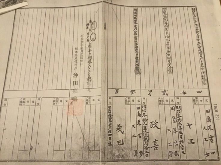 A japanese koseki record.