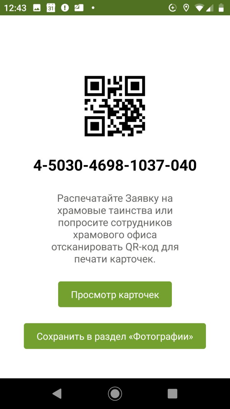 Скриншот QR-кода для печати храмовых карточек с телефона android.