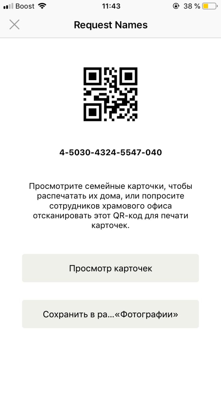 Скриншот QR-кода для печати храмовых карточек с телефона  ios.