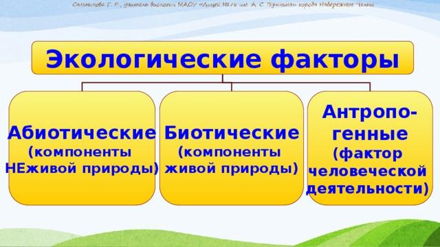 factorii de mediu ai fascioliozei)