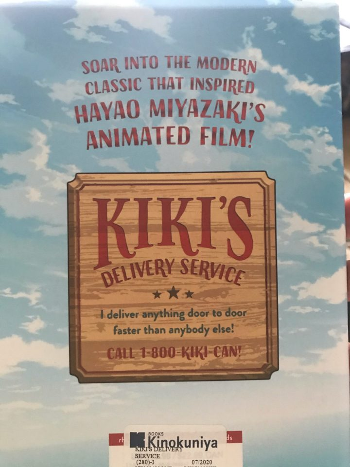 """Photo of the rear cover of """"Kiki's Delivery Service"""" showing a phone number of 1-800-KIKI-CAN."""