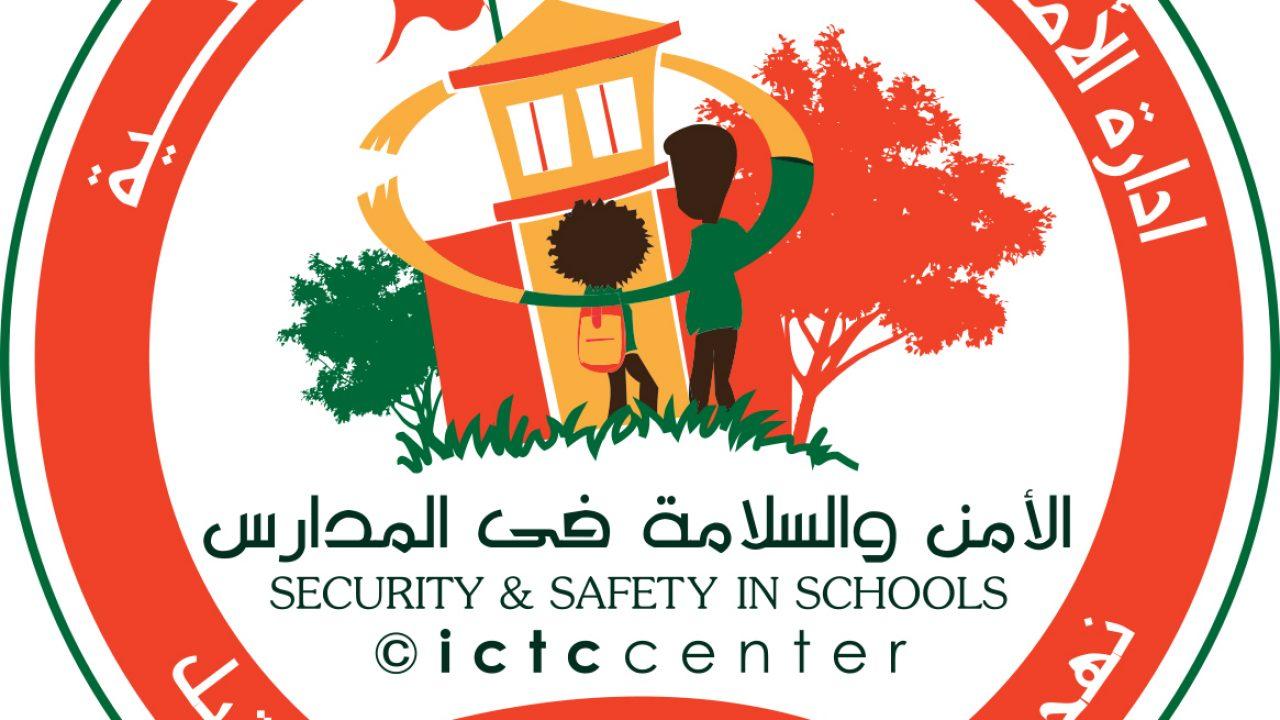 عبارات عن الامن والسلامة في المدرسة