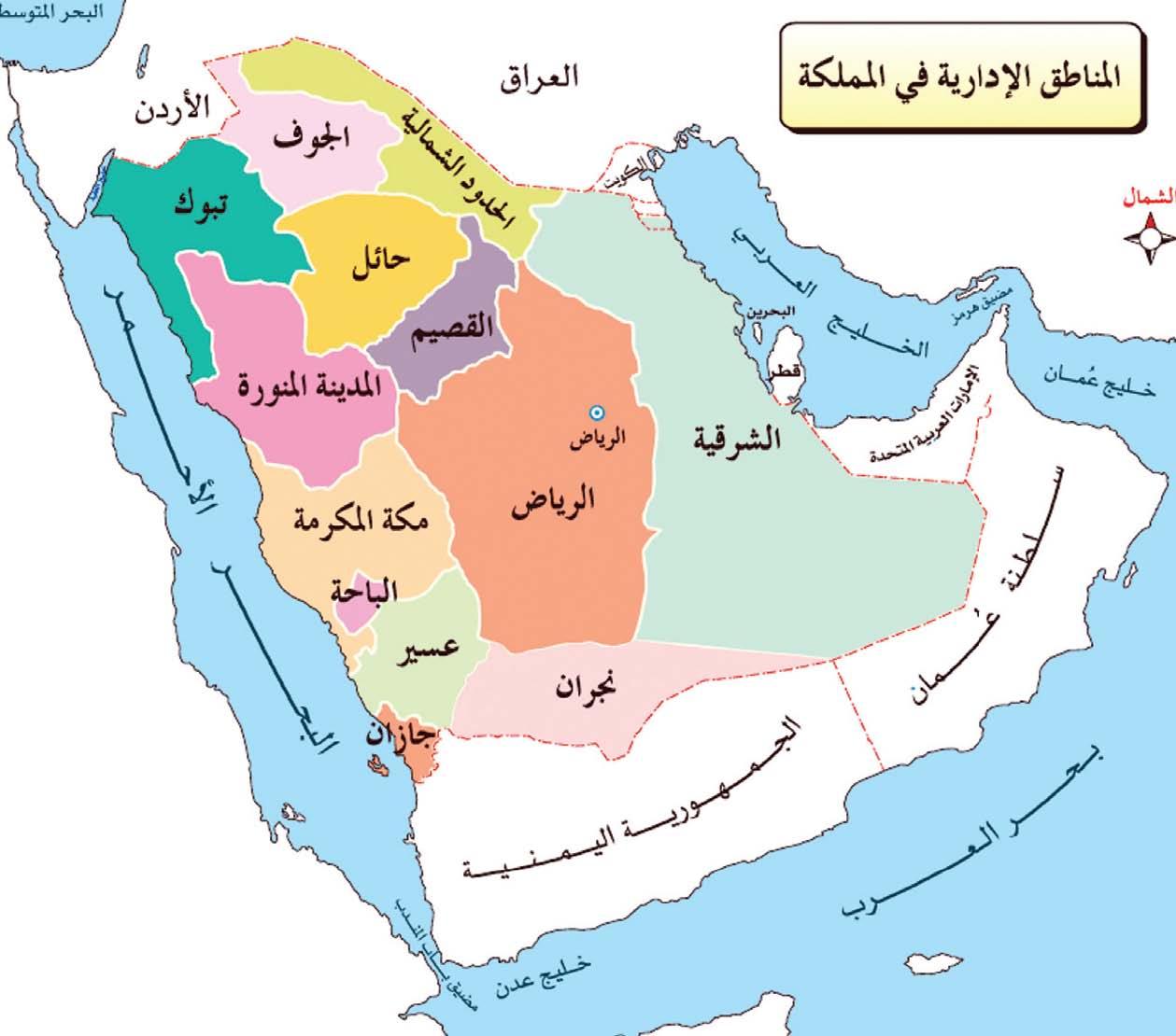 اسماء المناطق الادارية في المملكة العربية السعودية فهرس