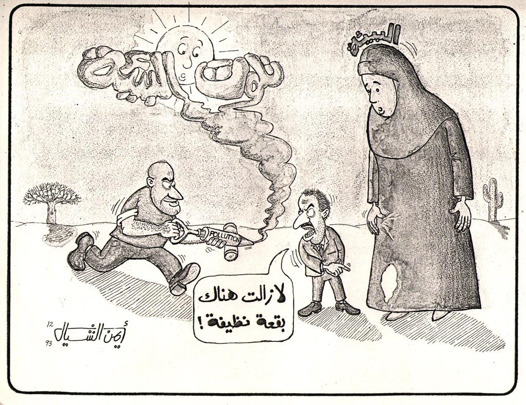 رسم كاريكاتير عن البيئة
