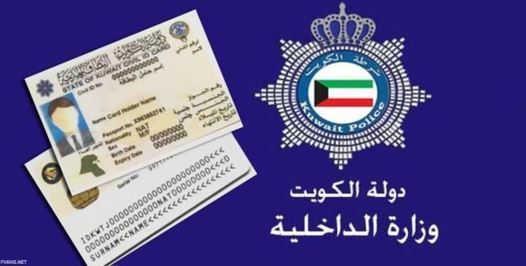 استعلام عن جاهزية البطاقة المدنية