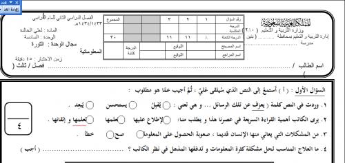 نماذج اختبار مساعد محاسب