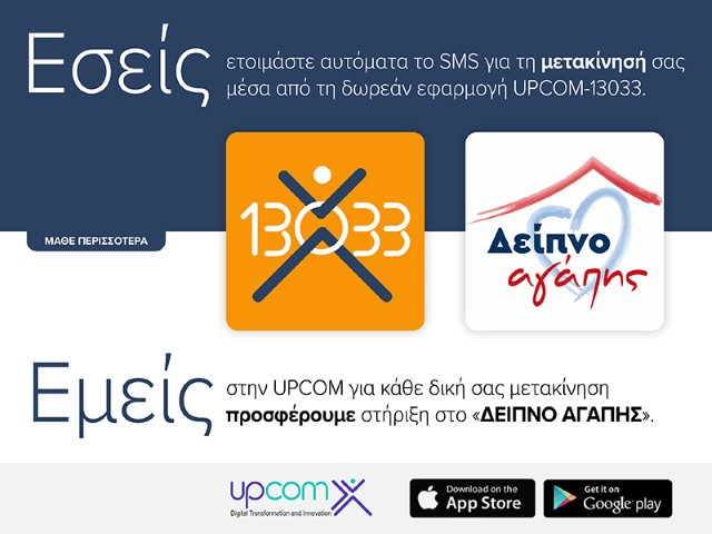 -mobile-app-sms-
