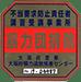 大阪府暴力追放推進センター講習受領事業所登録