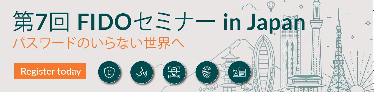 第7回 FIDOセミナー in Japan開催決定