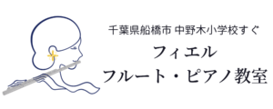 フィエルフルート・ピアノ教室(千葉・船橋・津田沼)