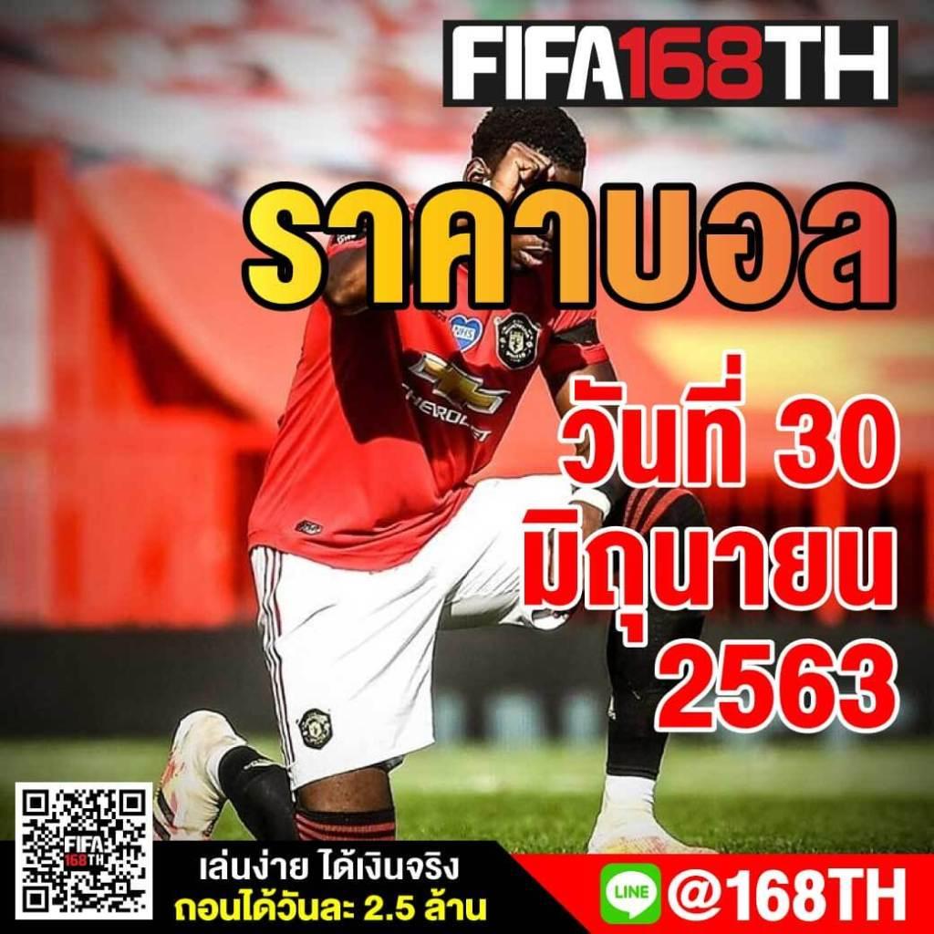 ราคาบอล FIFA55 วันนี้ 30 มิถุนายน 2563