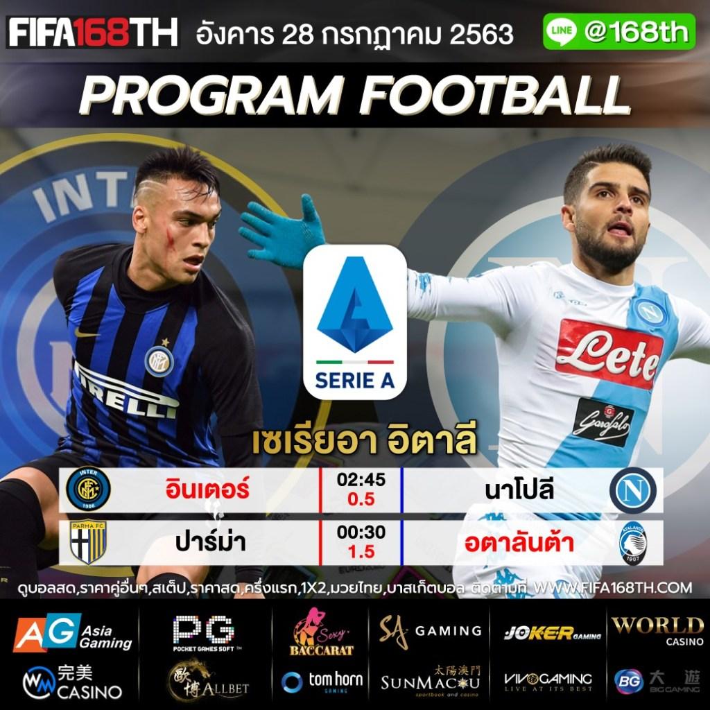 ราคาบอล FIFA168TH แทงบอลออนไลน์ กัลโช่ อินเตอร์ นาโปลี ปาร์ม่า อตาลันต้า