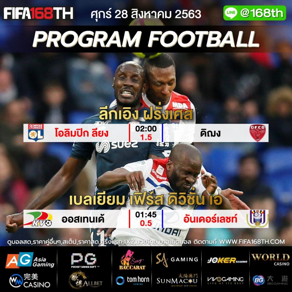 ราคาบอล FIFA55 ลีกเอิง โอลิมปิก ลียง vs ดิฌง