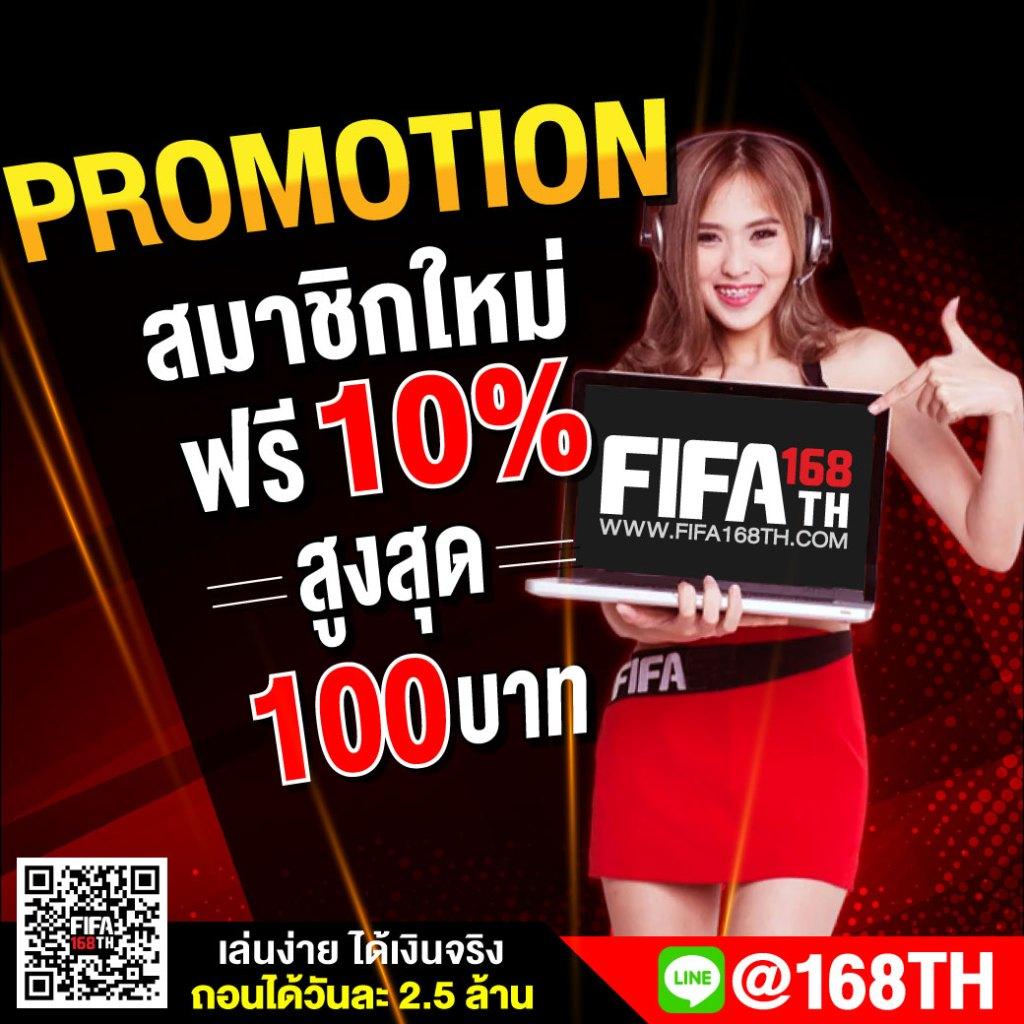 โปรโมชั่น FIFA55 โบนัส 10%