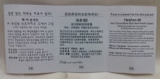 Haishen 80 Cream pamphlet 2