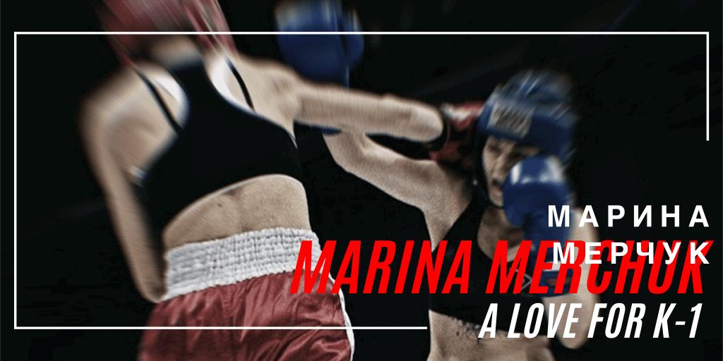 Marina Merchuk interview